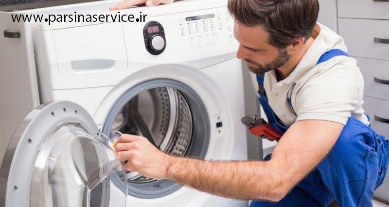 تعمیرات ماشین لباسشویی در کرج
