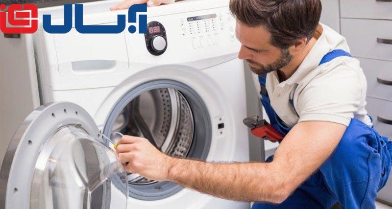 نمایندگی تعمیرات ماشین لباسشویی آبسال در کرج
