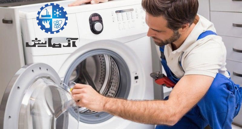 نمایندگی تعمیرات ماشین لباسشویی آزمایش در کرج