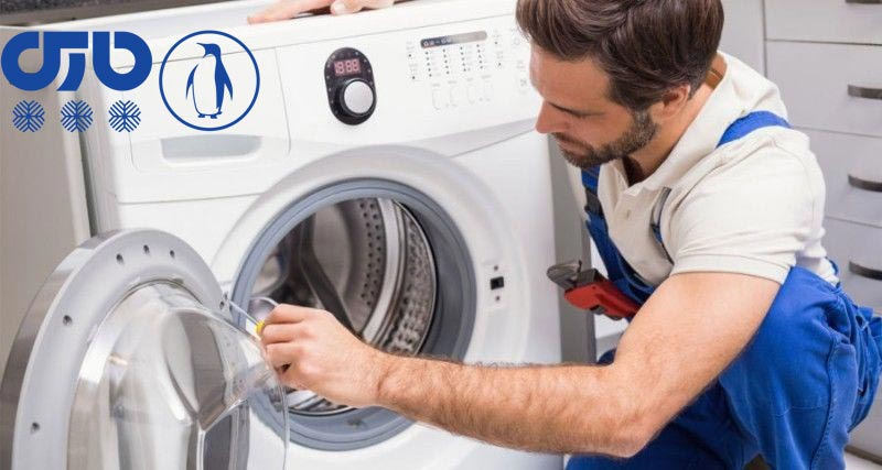 نمایندگی تعمیرات ماشین لباسشویی پارس در کرج