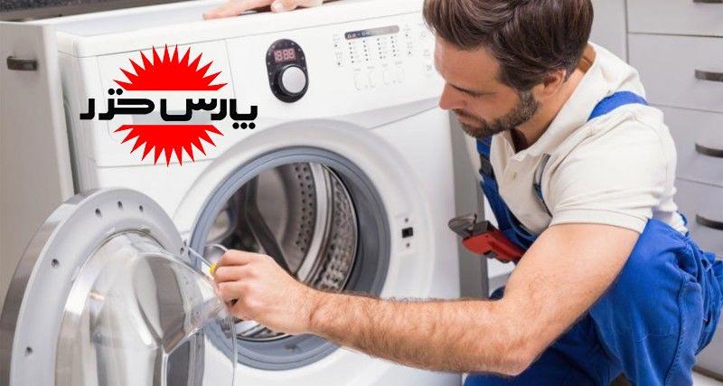 نمایندگی تعمیرات ماشین لباسشویی پارس خزر در کرج